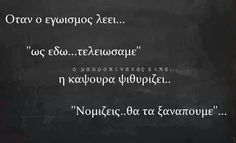 Θα τα ξανά πουμε Epic Quotes, Smart Quotes, All Quotes, Cute Quotes, Best Quotes, Funny Quotes, Inspirational Quotes, Greece Quotes, My Heart Quotes