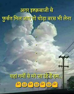 Best Funny Jokes About Life In Hindi 25 Ideas Funny Quotes In Hindi, Funny Good Morning Quotes, Jokes In Hindi, Funny Picture Quotes, Desi Quotes, Jokes For Teens, Funny Jokes For Kids, Some Funny Jokes, Funny Jokes To Tell