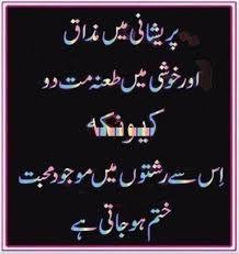 Beautiful Romantic Quotes Pics Urdu And English - Quotes 4 You Urdu Funny Poetry, Poetry Quotes In Urdu, Urdu Poetry Romantic, Romantic Quotes, Quotations, Motivational Quotes In Urdu, Quran Quotes Inspirational, Ali Quotes, Wisdom Quotes