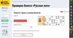 как найти в лотереи сто лото номер тиража: 10 тыс изображений найдено в Яндекс.Картинках