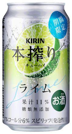 KIRIN - 本搾り ライム Packaging World, Beverage Packaging, Bottle Packaging, Food Packaging, Bottle Labels, Packaging Design, Japanese Beer, Japanese Drinks, Clear Fruit