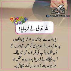 Islamic Quotes - میری ڈائری Urdu Quotes Islamic, Hadith Quotes, Islamic Phrases, Islamic Messages, Islamic Status, Qoutes, Muslim Love Quotes, Quran Quotes Love, Ali Quotes