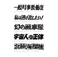 come from 《日本字フリースタイル・コンプリート》edit by Shigeru Inada