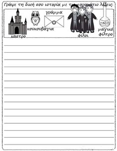 creative kids wizards and magic Third Grade Writing, Second Grade, Preschool Themes, Preschool Kindergarten, Story Prompts, Writing Prompts, Magic Drawing, Magic Theme, Creative Writing