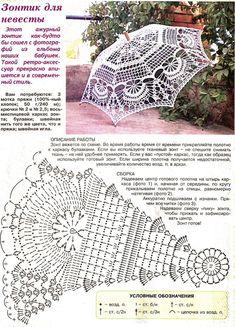 Diy Crafts - View album on Yandex. Crochet Diagram, Crochet Motif, Crochet Doilies, Crochet Lace, Crochet Shawl, Lace Umbrella, Lace Parasol, Modern Crochet Patterns, Lace Patterns