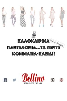 Bellino Blog #9: Ποιος είπε ότι είναι καλοκαίρι και πρέπει να καταργήσουμε τα παντελόνια;...πέντε κομμάτια-κλειδί, που θα σας βολέψουν! Διαβάστε περισσότερα: http://bellino.gr/blog/καλοκαιρινά-παντελόνια-5-κομμάτια-κλειδί #bellino_blogging #Bellino #Bellino_fashion #bellinostyle #FreeShipping