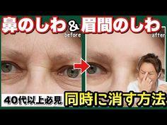 眉間のしわ!鼻のしわはめちゃくちゃ簡単に消せます! - YouTube Massage, Youtube, Movie Posters, Beautiful, Skin Care, Film Poster, Youtubers, Billboard, Film Posters