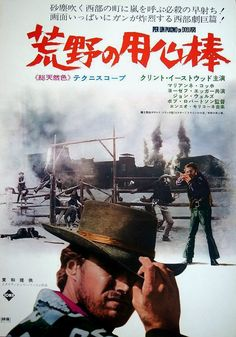 A Fistful of Dollars (1967) Japanese