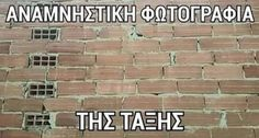 Greek Memes, Funny Greek, Greek Quotes, Funny Tips, Funny Jokes, We Love Minions, Are You Serious, Old Memes, Funny Phrases