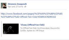 Και ναι!!!!! Είναι γεγονός!!!! Μας κοινοποίησε η Ελεωνόρα μας!!!!!!! #eleonorazouganeli #eleonorazouganelh #zouganeli #zouganelh #zoyganeli #zoyganelh #elews #elewsofficial #elewsofficialfanclub #fanclub
