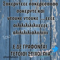 Greek Quotes, Laugh Out Loud, Funny Quotes, Lol, Humor, Funny Phrases, Funny Qoutes, Humour, Funny Photos