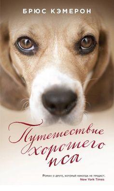 Путешествие хорошего пса. Брюс Кэмерон