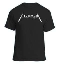 Metallica - Rock Arabica series by Sardine