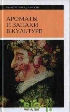 Ароматы и запахи в культуре, Вайнштейн, скачать книгу