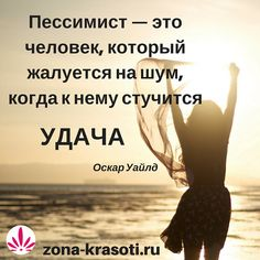Цитаты Оскара Уайлда Quote Citation, Reading Quotes, Self Development, In My Feelings, Philosophy, Quotations, Wisdom, Mood, Thoughts