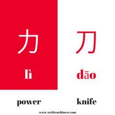 力 and 刀 look similar, and can easily be mixed up. Learn some commonly used examples to learn how to recognize them.