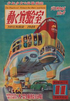 Vintage Japanese magazine. it looks like a Popular Mechanics. The future is gonna be awesome in Japan too.