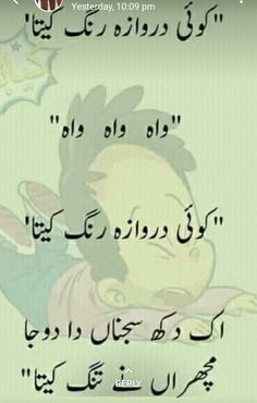 hahahaha Urdu Funny Poetry, Funny Quotes In Urdu, Love Poetry Urdu, My Poetry, Poetry Quotes, Qoutes, Funny Crush Memes, Some Funny Jokes, Funny Posts