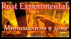 Rust Experimental-удобство в маленьком доме