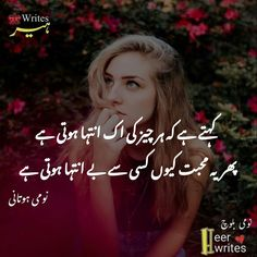418 Best Love Poetry Images Urdu Poetry Urdu Quotes Manager Quotes