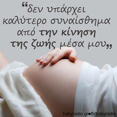 Αρχισαμεεεεε...! Mommy Quotes, Greek Quotes, Little People, Kids And Parenting, Cute Babies, Qoutes, Pregnancy, Love, Words
