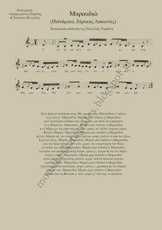 Μαρουδιώ (Πιστάματα, Ζάρακας Λακωνίας) - Πολυξένη Παρδάλη (τραγούδι) Transcription, Sheet Music, Musicals, Music Sheets, Musical Theatre