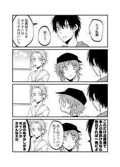 わげ(っ'-')╮=͟͟͞͞ 14日G25a (@6161_wc) さんの漫画   100作目   ツイコミ(仮) Manga, Draw, Comics, Movie Posters, Anime Boys, Twitter, Manga Anime, To Draw, Film Poster