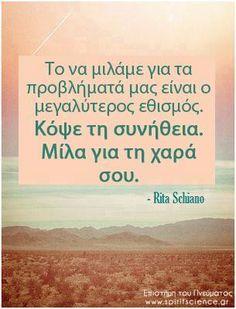 Το να μιλαμε για τα προβληματα μας ειναι ο μεγαλυτερος εθισμος. Κοψε τη συνηθεια. Μιλα για τη χαρα σου. by Rita Schiano