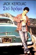Στο δρόμο Jack Kerouac, Best Wordpress Themes, Hipster, Baseball Cards, Reading, Books, Hipsters, Libros, Book