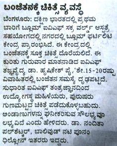 Bloom IVF,Bengaluru Coverage in Kannada Prabhai #ivf #ivftreatment #bloomivf