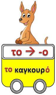 Δημιουργίες από καρδιάς... Learn Greek, Greek Language, Class Decoration, Greek Words, Word Pictures, Special Education, Elementary Schools, Grammar, Clip Art