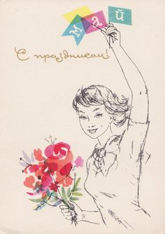 May 1st  Spring and Labor Day Postcard by E. by RussianSoulVintage
