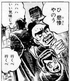 ひ悲惨やのう いい気味じゃ 行くべ行くべ #レス画像 #comics #manga