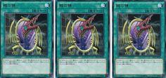 Yu-Gi-Oh Dragon's Mirror DP17-JP030 X3 Mint rare Japanese  #konami