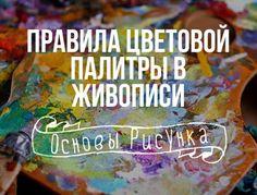 Основы рисования: правила цветовой палитры в живописи  | Сей-Хай