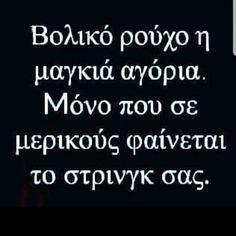 """2,422 """"Μου αρέσει!"""", 6 σχόλια - Greek Quotes (@_greekquotes) στο Instagram: """"Ουπς"""""""