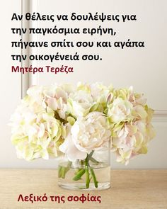 Quote Pictures, Picture Quotes, Greek Quotes, Inspiring Quotes About Life, Philosophy, Real Life, Life Quotes, Thoughts, Nice