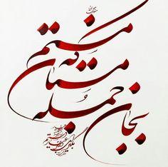یج هنری خطستان ::. Calligraphy Tattoo, Persian Calligraphy, Islamic Calligraphy, Caligraphy, Persian Tattoo, Iranian Art, Rumi Quotes, Beautiful Hands, Body Art Tattoos