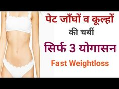 Health Discover कवल 3 एकसरसइज स अपन पट क चरब हटए Tummy Workout, Belly Fat Workout, Hip Workout, Workout Plans, Workout Challenge, Yoga For Seniors, Gym Workout For Beginners, Reduce Belly Fat, Lose Belly
