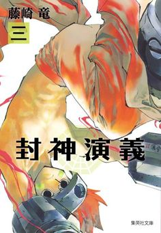 封神演義 3 (漫画文庫) 藤崎 竜 http://www.amazon.co.jp/dp/4086195860/ref=cm_sw_r_pi_dp_YAtGwb06CZ0TQ