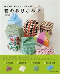 """Japanese How to make origami Book ,""""Origami Box How to make origami Book Crafts, Diy And Crafts, Paper Crafts, Origami Paper, Origami Boxes, Reuse Old Clothes, Diy Clothes, Japan Shop, Crates"""