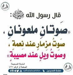 Islam Beliefs, Duaa Islam, Islam Hadith, Islamic Teachings, Islam Muslim, Islam Quran, Islamic Phrases, Islamic Quotes, Coran Islam