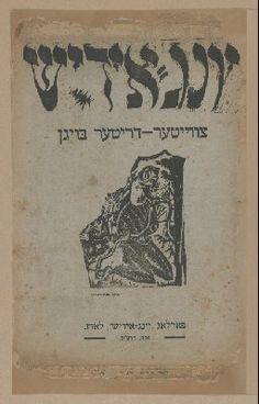 Yung-Idish - issue 2 (avant-garde Yiddish literary and artistic journal)  Lodz, 1919 Stanford Digital Repository