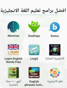 Best Apps for learning English تعلم انقليزي English Language Course, English Language Learning, German Language, Japanese Language, Spanish Language, French Language, Learning Websites, Educational Websites, Study Apps