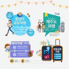 여행, 해외, 오브젝트, Banner, freegine, 웹디자인, 제주도, 이벤트, 동남아, 국내, 팝업, 웹템플릿, 배너, 이벤트템플릿, 알뜰, 에프지아이, FGI, 배너템플릿, BAT002, BAT002_003, design, webdesign, template, webtemplate, event template #유토이미지 #프리진 #utoimage #freegine 17724172