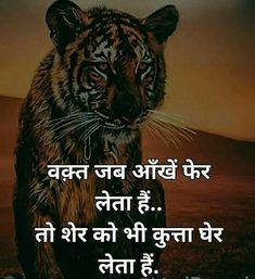 Super Quotes Inspirational Funny In Hindi Ideas Hindi Qoutes, Hindi Quotes Images, Funny Quotes In Hindi, Hindi Shayari Love, Marathi Quotes, Gujarati Quotes, Hindi Shayari Attitude, Shayari Status, Indian Quotes