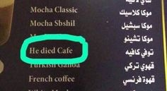 """في قائمة المشروبات هذه، توفّي المعنى ذبحاً على يد اللامبالاة والإهمال. إذا عجزتم عن إيجاد معنىً عربي للصنف المسمى """"توفي كافيه""""، فلا أقل من أن توقنوا بأنها أصلا أجنبية ولا يمكنكم سؤال مترجم جوجل عن معناها الإنجليزي. كفانا استهتاراً باللغة. Funny Translations, French Coffee, Smile, French Cafe, French Coffee Shop"""