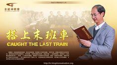 末後的方舟《搭上末班車》宣傳片