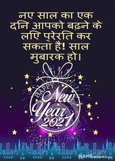 You can easily download the image, or you can share this image with your friends or your loved ones. These all New year wishes are in Hindi. We also have a huge collection of New year wishes and quotes in English. Happy New Year 2021 NABHA NATESH PHOTO GALLERY  | IMAGES.NEWS18.COM  #EDUCRATSWEB 2020-09-20 images.news18.com https://images.news18.com/telugu/uploads/2019/11/Nabha-natesh-latest-dd-3.jpg