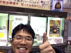 平野歩夢(Hirano Ayumu) http://yokotashurin.com/facebook/find-friends.html